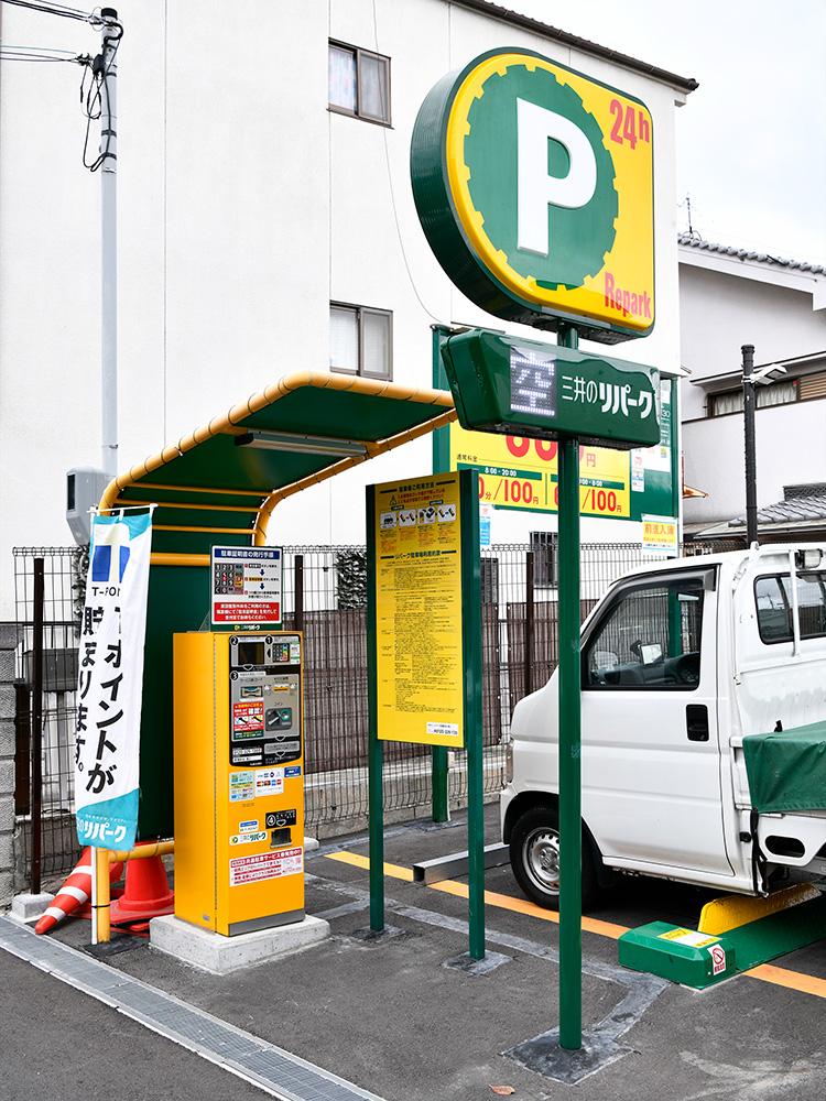 原田整形外科 駐車場