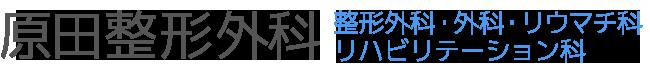 原田整形外科|東大阪市稲田本町(徳庵駅)